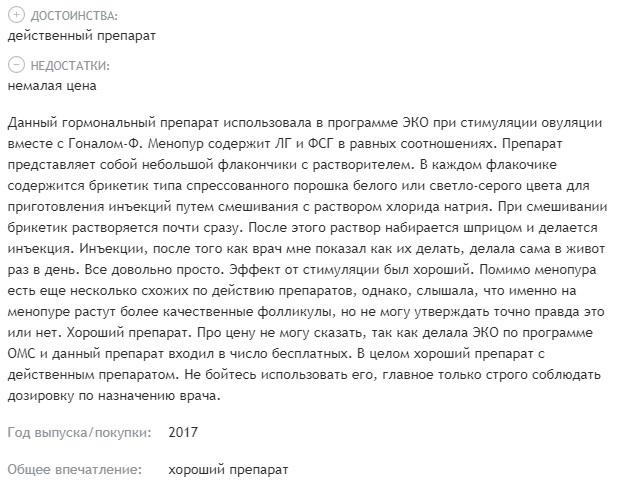 Препарат для ЭКО Менопур: отзывы
