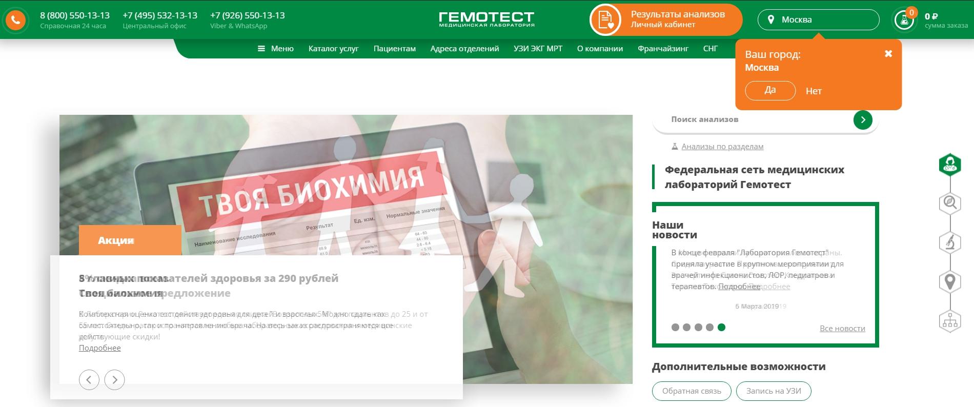 https www gemotest ru