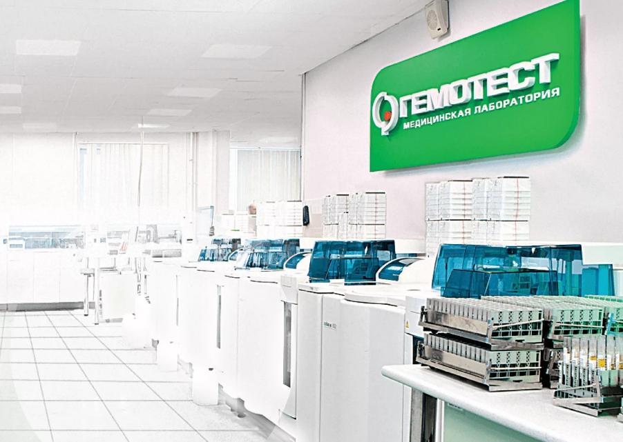 Можно ли доверять лаборатории Гемотест