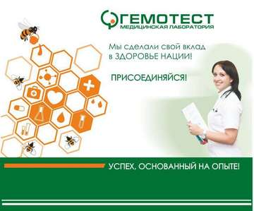 лаборатория Гемотест