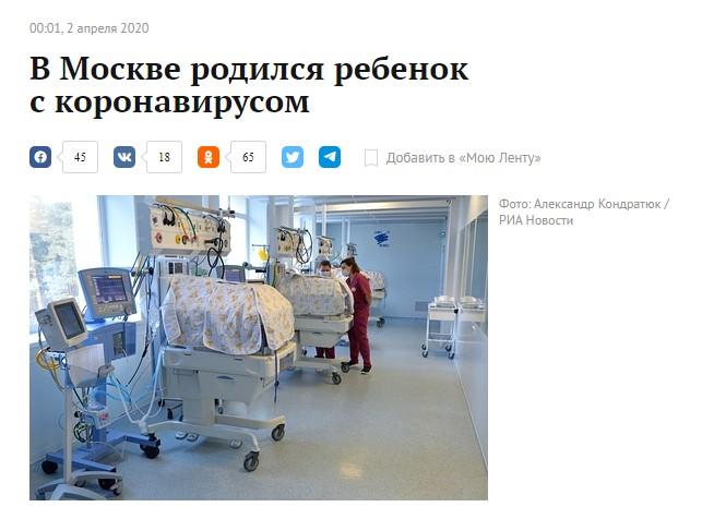 В Москве родился ребенок с коронавирусом